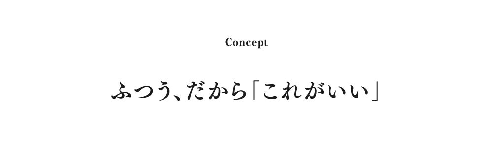 Concept ふつう、だから「これがいい」